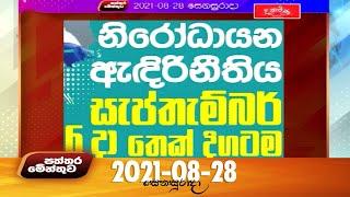 Paththaramenthuwa - (2021-08-28)