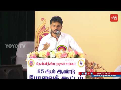 Actor Karthi Speech at  Nadigar Sangam 65th Anual General Meeting | Vishal | Nasser | YOYO TV Tamil