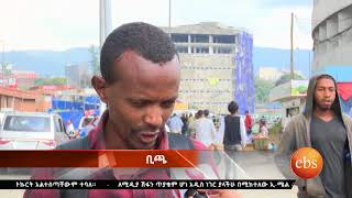 What's New: Pedestrian Road in Addis / ቢጫ መንገድ