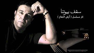 Mohamed Fouad - Sakf Byotna (Official Audio) محمد فؤاد - سقف بيوتنا