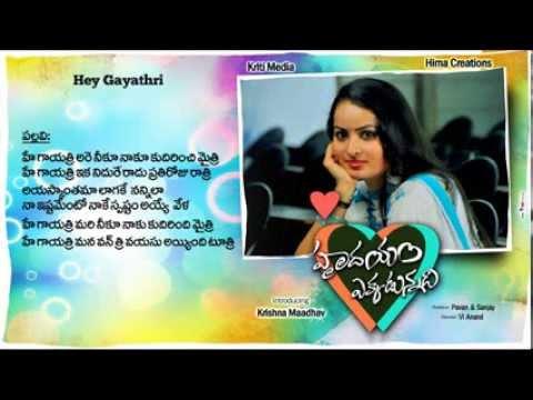 Hrudayam Ekkadunnadi Hey Gayathri song with lyrics - idlebrain.com
