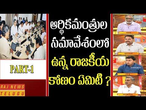 ఆర్థికమంత్రుల సమావేశంలో ఉన్న రాజకీయ కోణం ఏమిటి ? | News Blend 1 | Raj News Telugu
