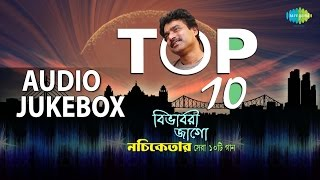 Hits of Nachiketa Bengali Popular Songs Audio Jukebox