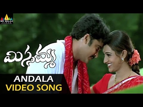 Missamma Telugu Video Songs - Andhala Gummaro video