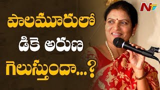 Will DK Aruna Win Palamuru MP Seat || Telangana Lok Sabha Elections 2019