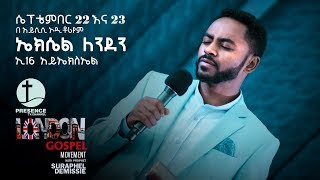 Presence Tv Channel (LONDON GOSPEL MOVEMENT) Sep 22&23, 2017 With Prophet Suraphel Demissie