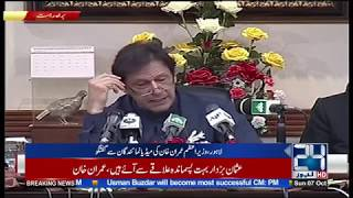 PM Imran Khan first press conference   7 Oct 2018   24 News HD