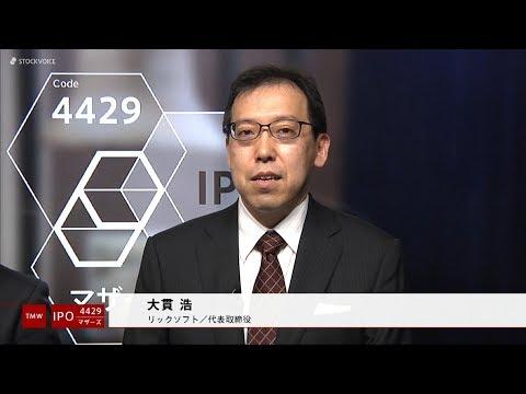リックソフト[4429]東証マザーズ IPO