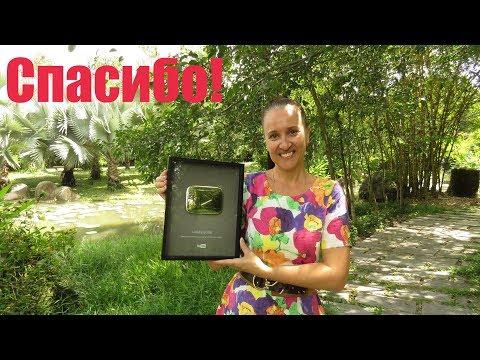 ВСЕМ СПАСИБО 😍☀ Серебряная кнопка YouTube  - УРА!!! НАС 200.000