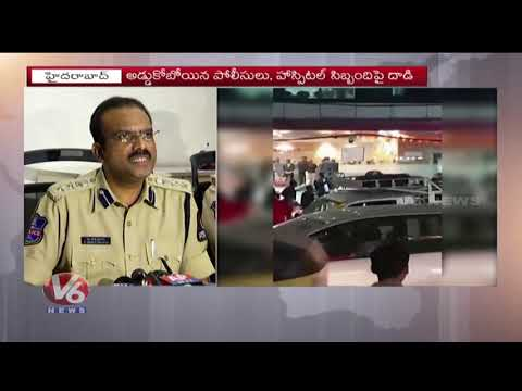 3 Brothers Vandalised Global Hospital After Death Of Their Mother, Case Filed | Hyderabad | V6 News