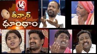 Telangana Folk Singers With Mallanna || Teenmaar dhoom Dhaam || Episode 03 || V6 News
