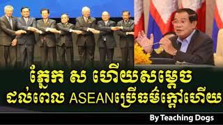 Khmer Hot News RFA Radio Free Asia Khmer Morning Thursday 09/07/2017