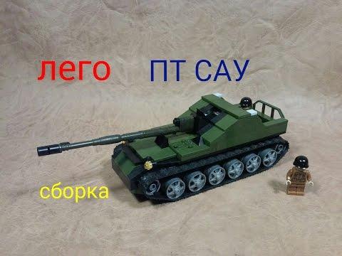 Самодельные танки из лего видео