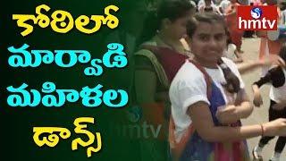 కోఠిలో మార్వాడి మహిళల డాన్స్ | Ganesh Immersion Celebration In Koti | hmtv