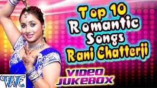 Top 10 Romantic Songs || Rani Chatterjee || Video JukeBOX || Bhojpuri Hot Songs 2016 new