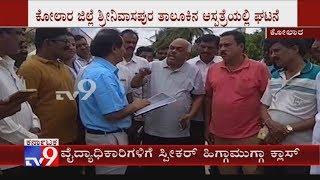 'ಬಡ ರೋಗಿಗಳ ಸೇವೆ ಮಾಡಲು ನಿಮಗೇನು ಕಷ್ಟ' Speaker Ramesh Kumar Rebukes Medical Officers At Kolar