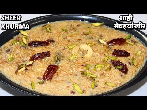 ☆ SHEER KHURMA Recipe in Hindi