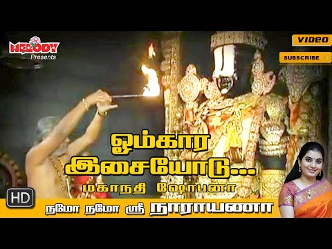 Namo namo sri narayana tamil devotional song by mahanathi shobana...