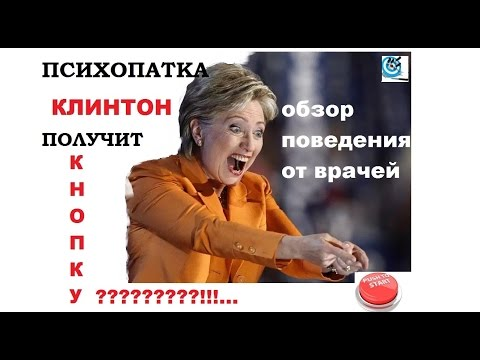 Клинтон - психопатка станет президентом США?