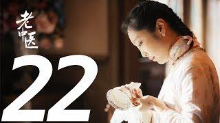 《老中医 Doctor of Traditional Chinese Medicine》EP22——主演:陈宝国、冯远征、许晴