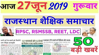 राजस्थान शैक्षिक समाचार | 27 जून 2019 | Rajasthan Education Samachar Latest News