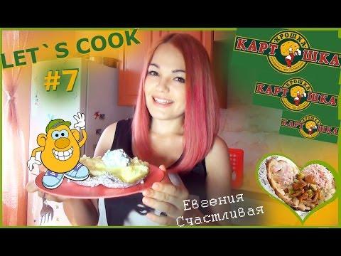 Как приготовить крошку-картошку - видео