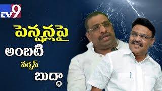YCP Ambati Vs TDP Buddha Venkanna || Open debate on Pensions - TV9