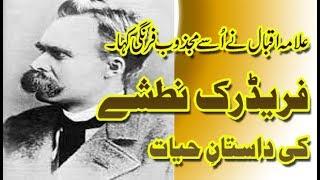 Friedrich Nietzsche greatest philosipher and writer biography urdu hindi