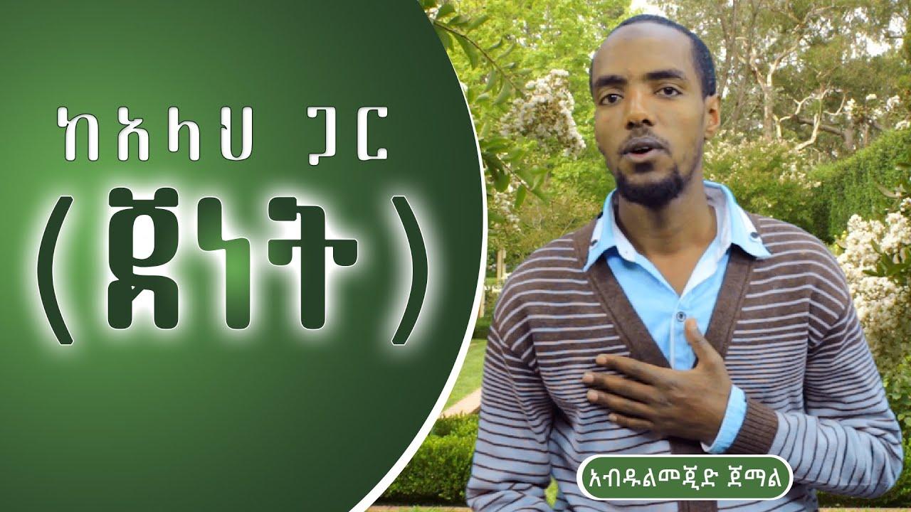 ከአላህ ጋር - (ጀነት) ᴴᴰ | by Abdulmejid Jemal | ethioDAAWA