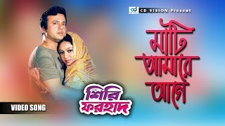 Mati Amare Agge Kheo | Shiri Forhad (2016) | Full HD Movie Song | Riaz | Shabnur | CD Vision