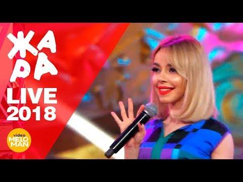 ЛАУРИТА - Пока пока  (ЖАРА, Live 2018)
