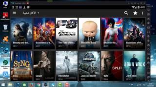 تطبيق رهيب لمشاهدة افلام بدون انترنت
