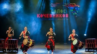 Voice Of Nomads 2015 Голос кочевников 2015 Aska Japanese Drum Troupe
