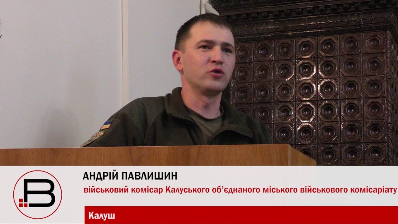 Калуський військкомат стане центром комплектування і надання соціальної підтримки