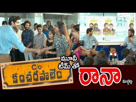 rana daggubati Interview with care of kancharapalem Team | #CareOfKancharapalem | #RanaDaggubati thumbnail