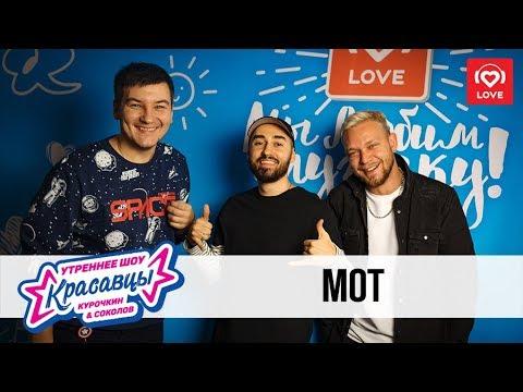 Мот в гостях у Красавцев Love Radio 16.11.2018