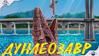 Дунклеозавр гибрид Мозазавра и Дунклеостея Jurassic World The Game