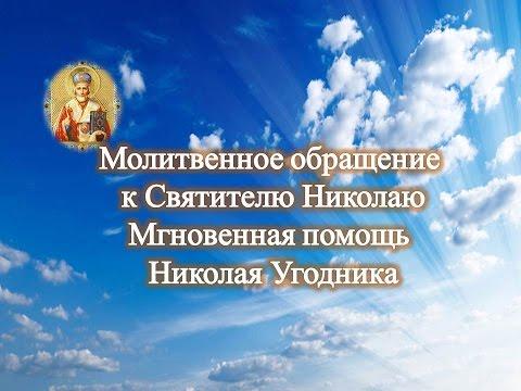 Молитвенное обращение к Святителю Николаю /Мгновенная помощь Николая Угодника