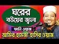 Bangla Waz Amir Hamza Waz 2019 – ঘরের বউয়ের জ্বালা আমির হামজা ফানি ওয়াজ – Islamic Waz Bangla 2019