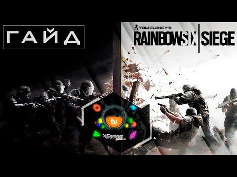 Гайд и советы для новичков Rainbow Six Siege — Guide