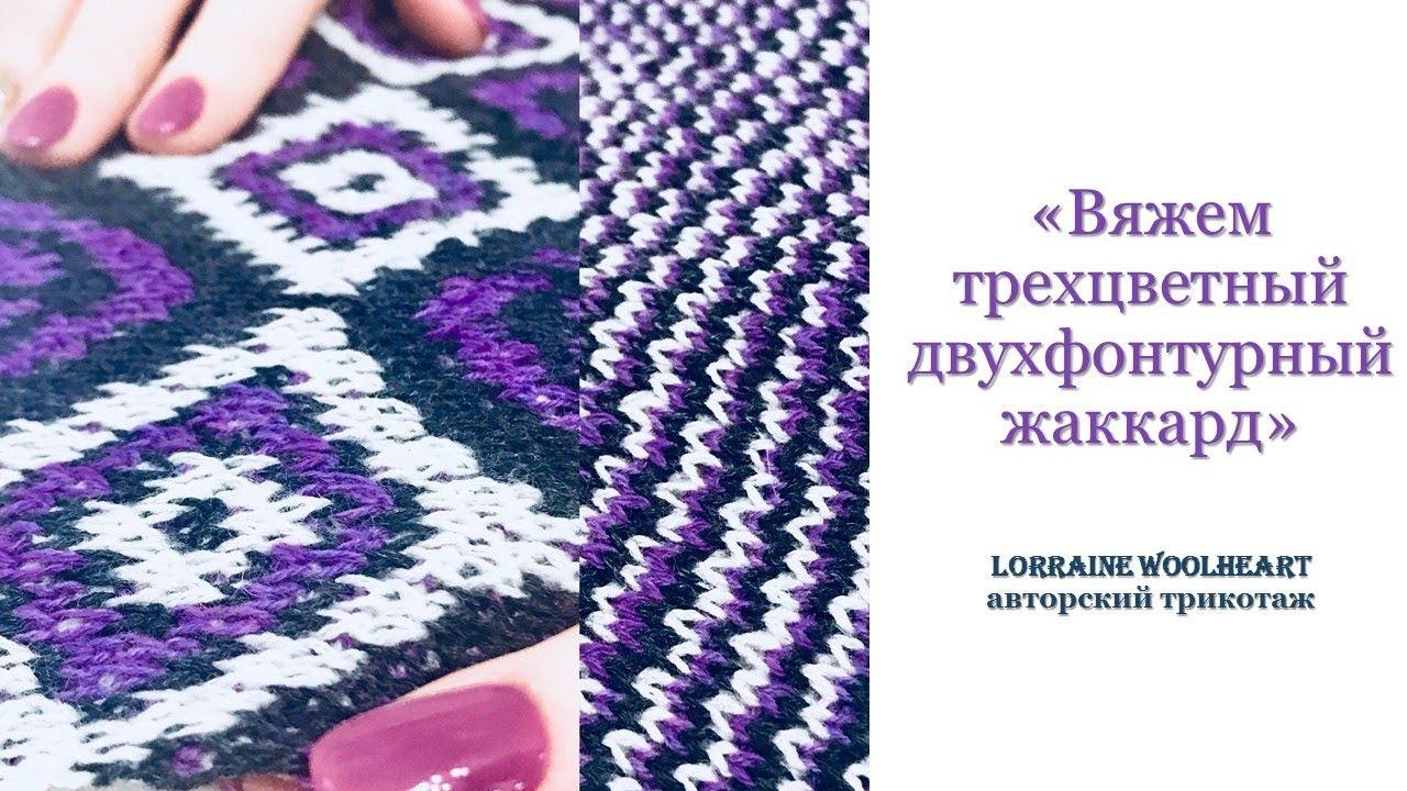 Лора вулхард вязание на машине 25