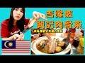 吉隆坡才是肉骨茶的天下!我跟爸爸吃吃喝喝「破台語#93」