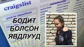 Craigslist-тэй холбоотой 3 аймшигт тх Volume 4