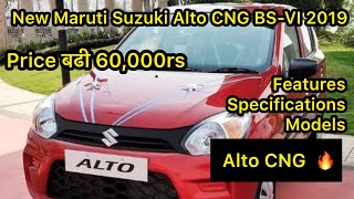 New Maruti Suzuki Alto CNG BS-VI 2019 Launched in India | Alto CNG features, Price, Specifications
