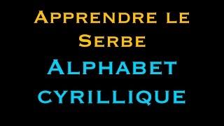 Alphabet cyrillique serbe - SerbeCroate.com