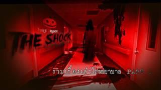 The Shock รวมเรื่องเล่า โรงพยาบาล Part 1