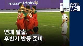 R)강원FC 홈에서 광주FC에 승리, 연패 탈출