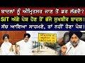 SIT ਅੱਗੇ ਪੇਸ਼ ਹੋਣ ਤੋਂ ਭੱਜੇ Sukhbir Badal ਸੱਚ ਆਇਆ ਸਾਹਮਣੇ | Latest News