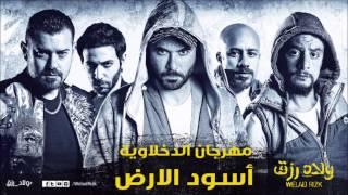 مهرجان أسود الأرض - الدخلاوية  | من فيلم ولاد رزق