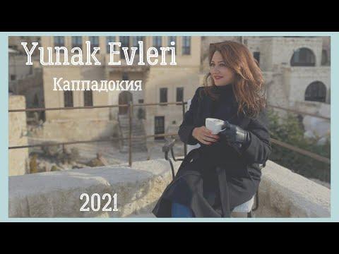 Yunak Evleri Cave Hotel | Каппадокия. Обзор отеля. Турция 2021